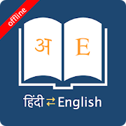 English Hindi Dictionary photon