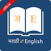 English Marathi Dictionary neutron