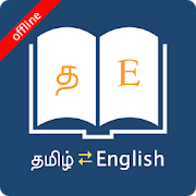 English Tamil Dictionary neutron