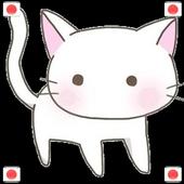 白貓協力Go - for Japan 1.0.0.4