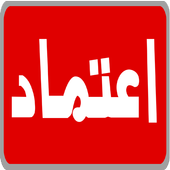 Aitmad TV 1 0 APK Download - Android News & Magazines Apps