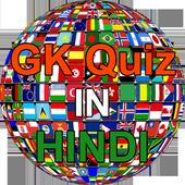 GK in Hindi offline - GK Quiz 1 2 APK Download - Android
