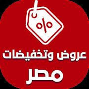 917dc3f38 عروض وتخفيضات مصر 1.7 APK Download - Android Покупки Приложения