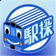 駅探★乗換案内 乗り換え検索・バスを含む時刻表・運行情報 APK Download , Android cats.maps_navigation Apps