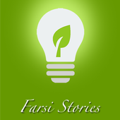 Farsi Stories داستان آموزنده 1.0