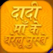 Dadi Maa Ke Nuskhe In Hindi Pdf