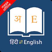 Hindi Dictionary neutron