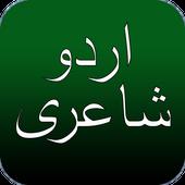 Urdu Poetry - Sher o Shayari 1.2