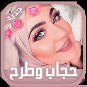 03ce62700 لفات حجاب وطرح بسيطة وسهلة بالخطوات 2019 بدون نت 6.3
