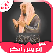 Top 45 Apps Similar to Maher Almu'aiQly Qur'an Online Mp3