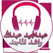 Songs of Rashid Al Majid and Abdul Majid Abdullah 1 APK