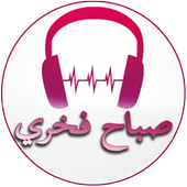 Songs of Sabah Fakhri APK Download - Android Music & Audio Apps
