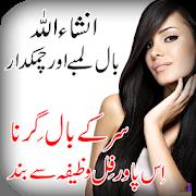 Surah Fatiha Ka Wazifa 1 0 APK Download - Android Books & Reference Apps