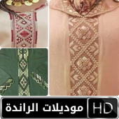 4c7d0f276 جديد رشمات الراندة 2019 1.2 APK Download - Android Lifestyle Apps