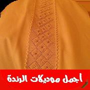 9f7e65eed Top 49 Apps Similar to com.g1dev.gnader.dshdashat