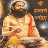 Image result for Samarth Ramdas (1608–1681)