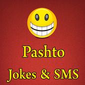 Pashto Jokes or SMS 1.0