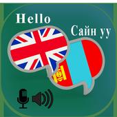English Mongolian Translator 1.1