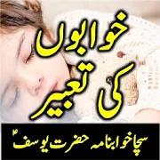 Khawab Aur Un Ki Tabeer In Urdu Book