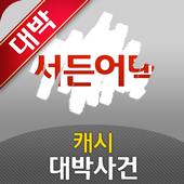 서든어택 캐시 대박사건 - 레알 100% 터짐 1.1.2