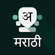 Marathi Keyboard 1 6 3 APK Download - Android Tools Apps