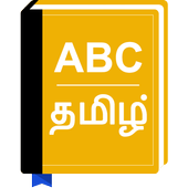 Tamil Dictionary 2.0