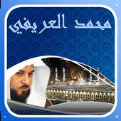 محاضرات الشيخ محمد العريفي 4.2.1.2