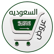 تخفيضات السعوديه 1.10