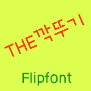 carmine tango flipfont 1.0.apk for android