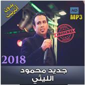 نعمان بلعياشي Nouamane Belaiachi - Mi Amor 2018 3 3 APK