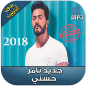 Top 49 Apps Similar to com music hamakiahmed