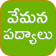 Vemana Satakam Telugu 1 15 APK Download - Android Books
