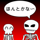 After death is skeleton 1.1