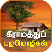 Top 49 Apps Similar to Tamil Jathagam - Astrology Tamil