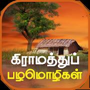 Tamil Proverbs தமிழ் பழமொழிகள் 2.3