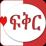 Ethiopian Love የፍቅር ጥቅሶች Quote 3.6