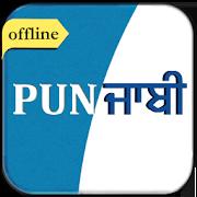 English to Punjabi Dictionary 1.6