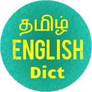 Tamil English Dictionary 8.0
