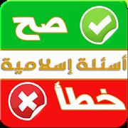 موسوعة الأسئلة الأسلامية 1.0.4