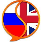 Russian English Dictionary 2.96