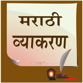 Top 47 Apps Similar to Marathi Vyakaran in Marathi