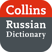 Collins Russian Dictionary 3.4.214.26275
