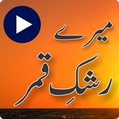 mere rashke qamar piano music ringtone download