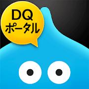 ドラゴンクエストポータルアプリ 2.2.3