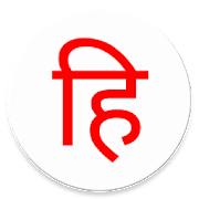 Google input marathi download