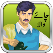 Chai Wala - PK Game Fun 1.0