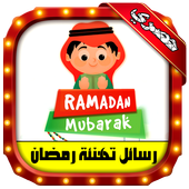 Ramadan Images messages 1.0.0