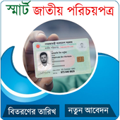 National Smart Card Bangladesh 7.0