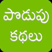 Podupu Kathalu Telugu 1.10