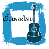 Thai Lyrics 1.5.0